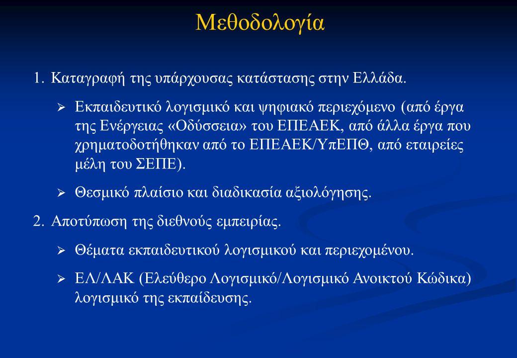 1.Καταγραφή της υπάρχουσας κατάστασης στην Ελλάδα.