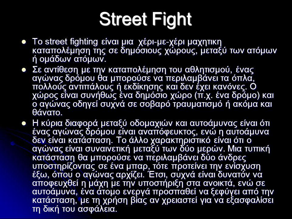 Street Fight Το street fighting είναι μια χέρι-με-χέρι μαχητικη καταπολέμηση της σε δημόσιους χώρους, μεταξύ των ατόμων ή ομάδων ατόμων. Το street fig