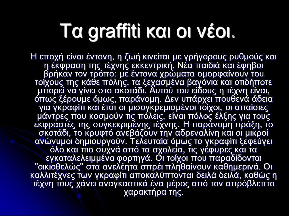 Τα graffiti και οι νέοι. Η εποχή είναι έντονη, η ζωή κινείται με γρήγορους ρυθμούς και η έκφραση της τέχνης εκκεντρική. Νέα παιδιά και έφηβοι βρήκαν τ
