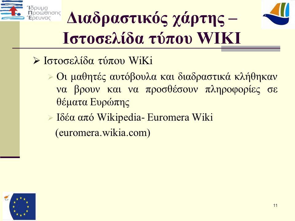 Διαδραστικός χάρτης – Ιστοσελίδα τύπου WIKI  Ιστοσελίδα τύπου WiKi  Οι μαθητές αυτόβουλα και διαδραστικά κλήθηκαν να βρουν και να προσθέσουν πληροφορίες σε θέματα Ευρώπης  Ιδέα από Wikipedia- Euromera Wiki (euromera.wikia.com) 11