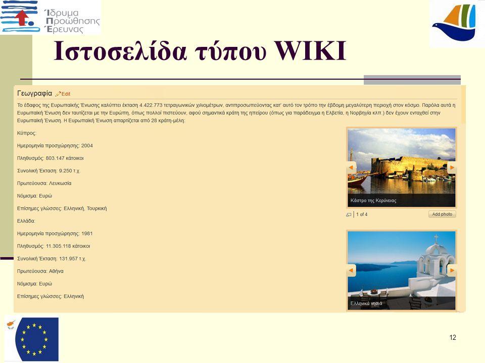 Ιστοσελίδα τύπου WIKI 12