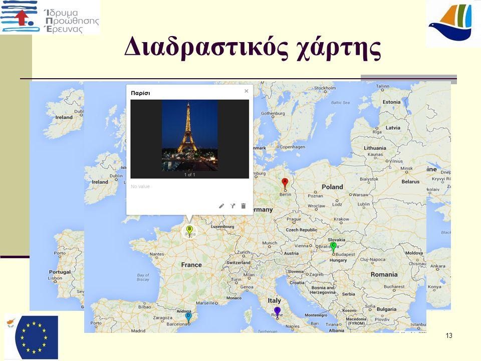 Διαδραστικός χάρτης 13
