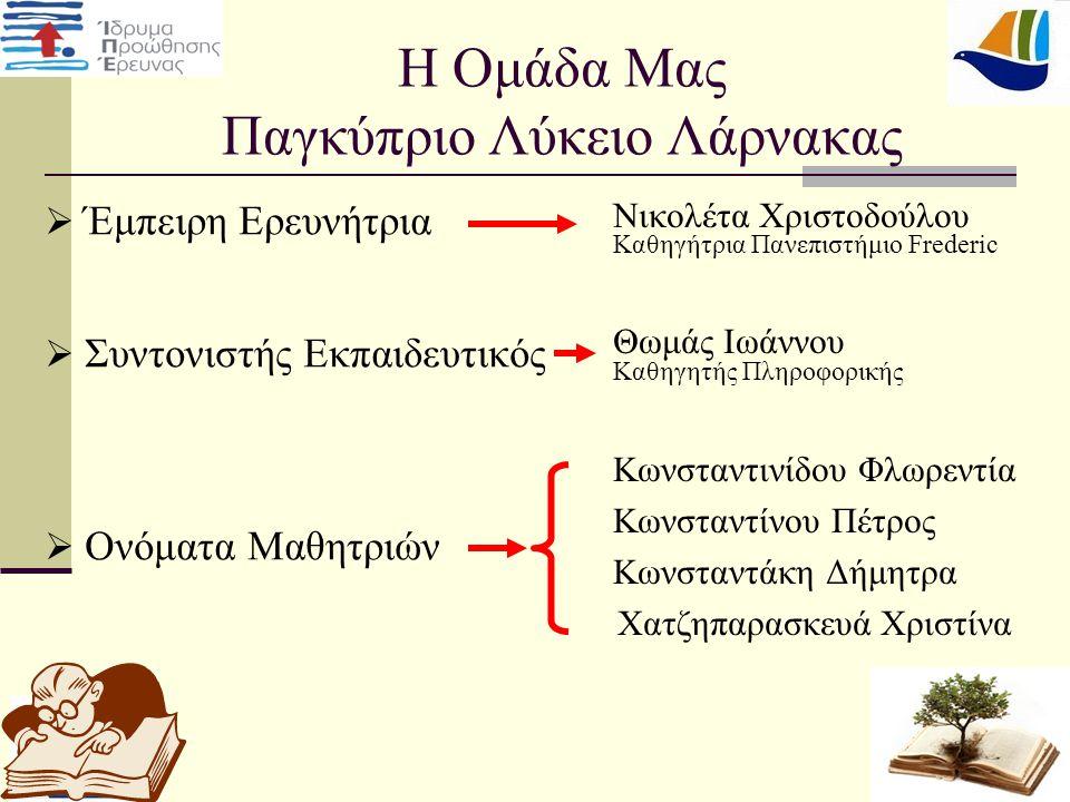 2 Η Ομάδα Μας Παγκύπριο Λύκειο Λάρνακας  Έμπειρη Ερευνήτρια  Συντονιστής Εκπαιδευτικός  Ονόματα Μαθητριών Νικολέτα Χριστοδούλου Καθηγήτρια Πανεπιστήμιο Frederic Θωμάς Ιωάννου Καθηγητής Πληροφορικής Κωνσταντινίδου Φλωρεντία Κωνσταντίνου Πέτρος Κωνσταντάκη Δήμητρα Χατζηπαρασκευά Χριστίνα