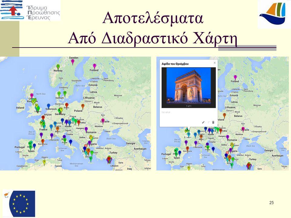 Αποτελέσματα Από Διαδραστικό Χάρτη 25