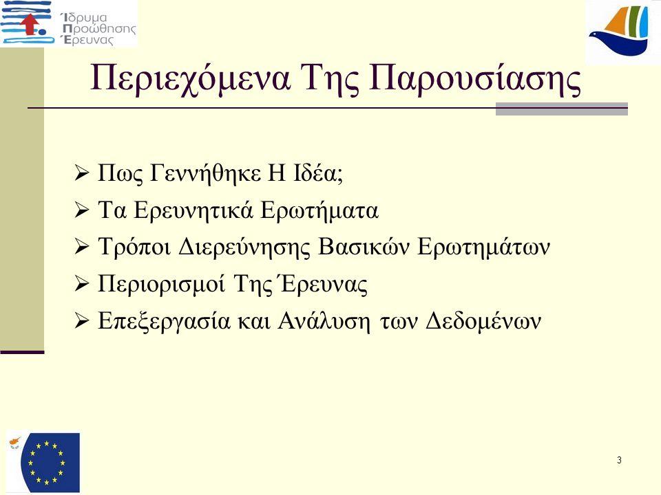 Βίντεο  Απογοητευτικά αποτελέσματα που πήραμε από το quiz  Χρησιμοποιήθηκε το λογισμικό adobe after effects  Ανάδειξη των ιστορικών, γλωσσικών αλλά και φυσικών συνδέσεων της Κύπρου με την ΕΕ 14