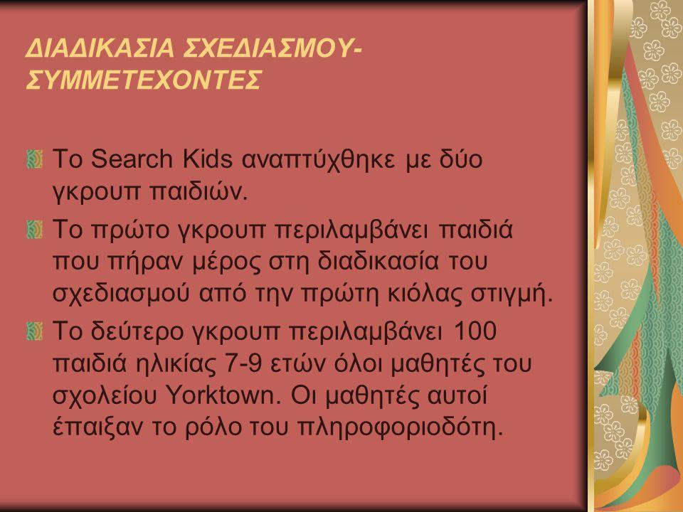 ΔΙΑΔΙΚΑΣΙΑ ΣΧΕΔΙΑΣΜΟΥ- ΣΥΜΜΕΤΕΧΟΝΤΕΣ Το Search Kids αναπτύχθηκε με δύο γκρουπ παιδιών.