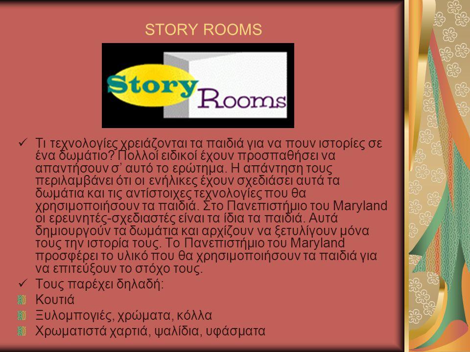 STORY ROOMS Τι τεχνολογίες χρειάζονται τα παιδιά για να πουν ιστορίες σε ένα δωμάτιο.
