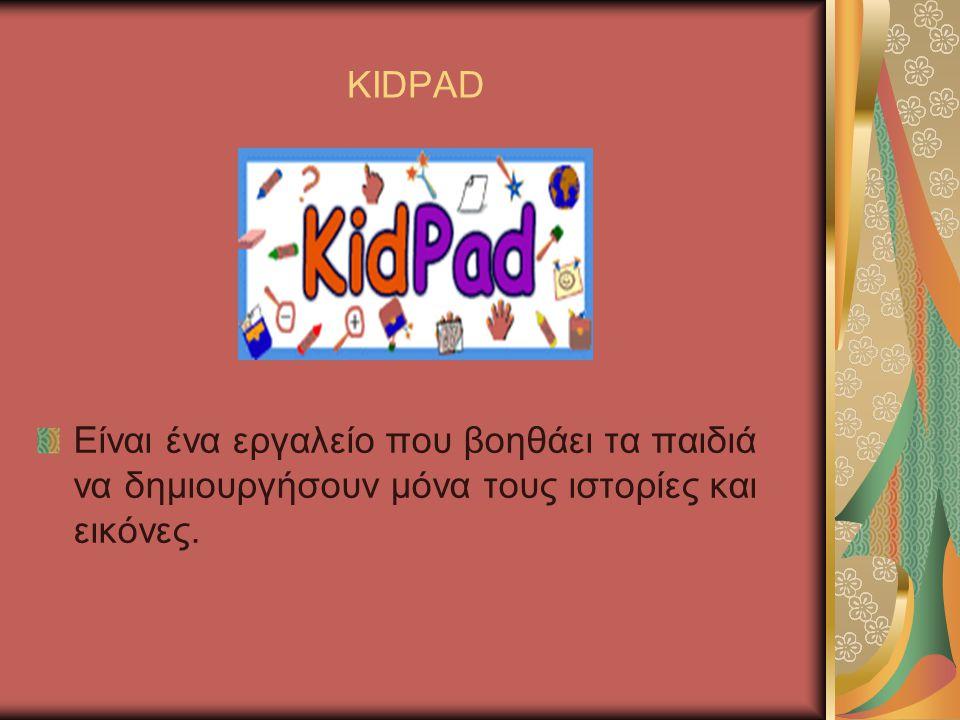 KIDPAD Είναι ένα εργαλείο που βοηθάει τα παιδιά να δημιουργήσουν μόνα τους ιστορίες και εικόνες.