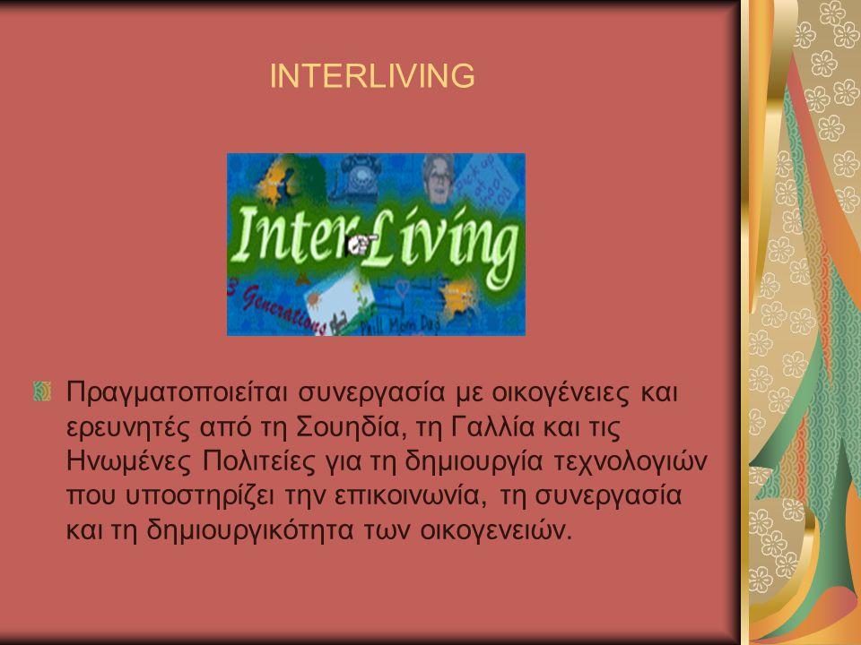 INTERLIVING Πραγματοποιείται συνεργασία με οικογένειες και ερευνητές από τη Σουηδία, τη Γαλλία και τις Ηνωμένες Πολιτείες για τη δημιουργία τεχνολογιών που υποστηρίζει την επικοινωνία, τη συνεργασία και τη δημιουργικότητα των οικογενειών.