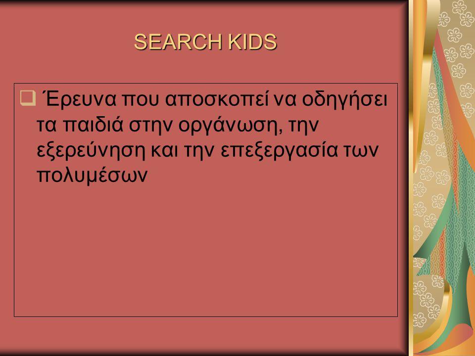 SEARCH KIDS  Έρευνα που αποσκοπεί να οδηγήσει τα παιδιά στην οργάνωση, την εξερεύνηση και την επεξεργασία των πολυμέσων