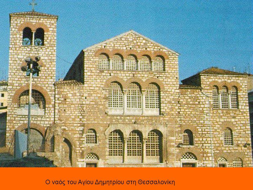 Ο ναός του Αγίου Δημητρίου στη Θεσσαλονίκη