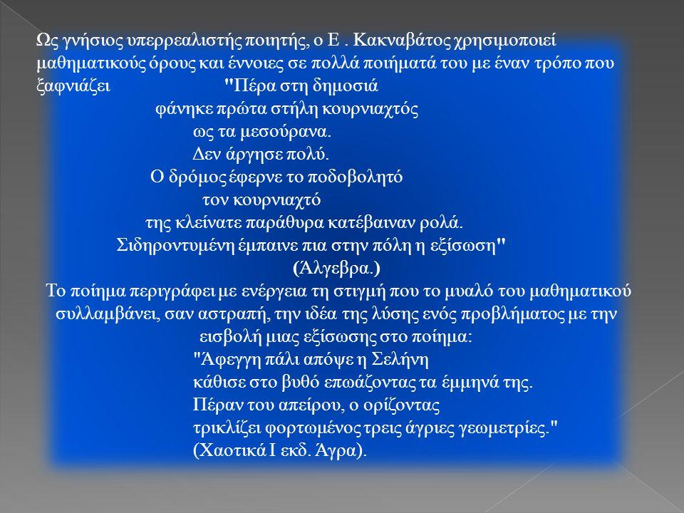 Ως γνήσιος υπερρεαλιστής ποιητής, ο Ε.