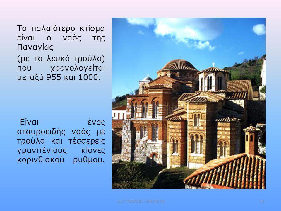 Το παλαιότερο κτίσμα είναι ο ναός της Παναγίας (με το λευκό τρούλο) που χρονολογείται μεταξύ 955 και 1000.