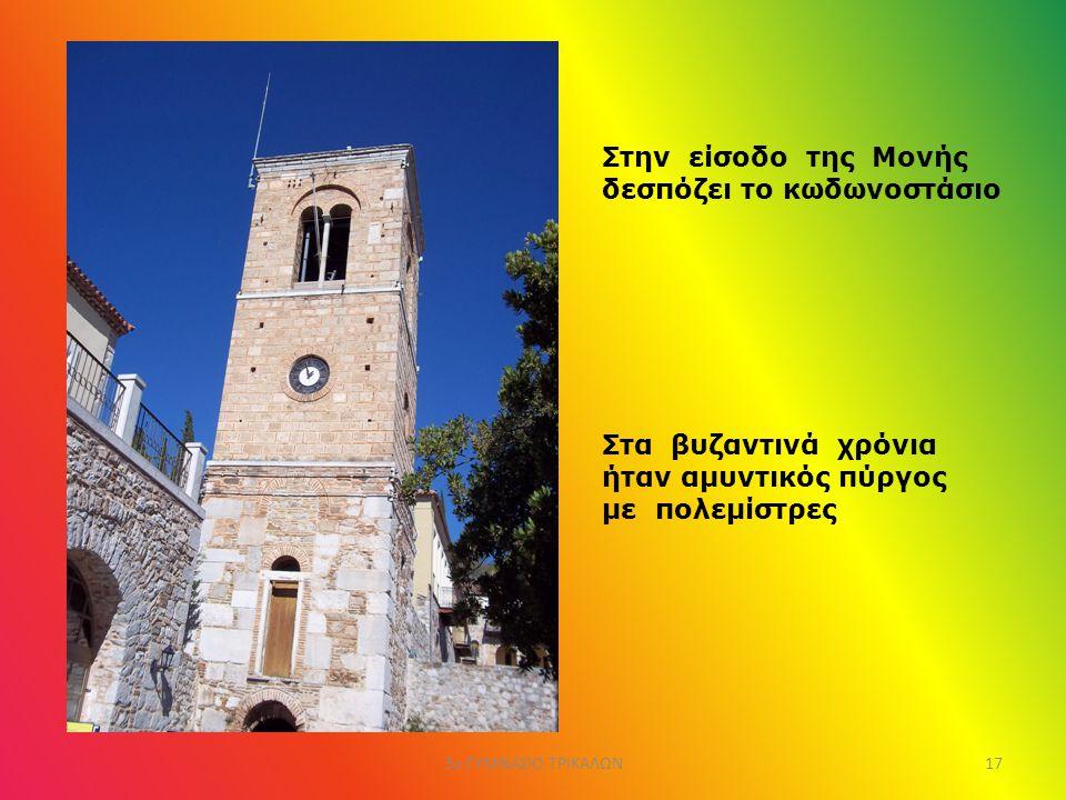 Στην είσοδο της Μονής δεσπόζει το κωδωνοστάσιο Στα βυζαντινά χρόνια ήταν αμυντικός πύργος με πολεμίστρες 173ο ΓΥΜΝΑΣΙΟ ΤΡΙΚΑΛΩΝ