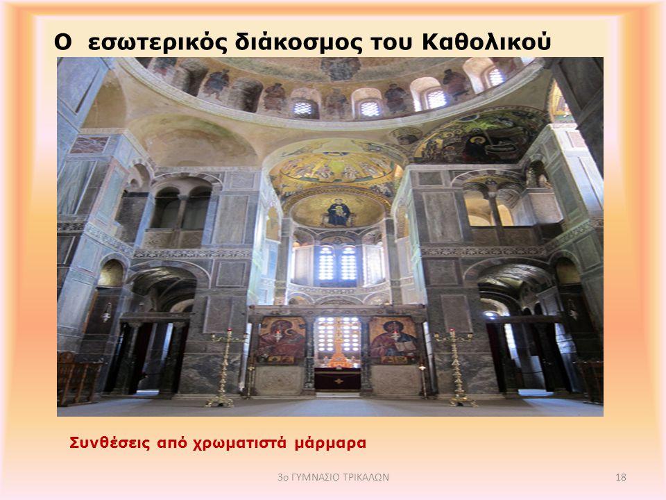 Ο εσωτερικός διάκοσμος του Καθολικού Συνθέσεις από χρωματιστά μάρμαρα 183ο ΓΥΜΝΑΣΙΟ ΤΡΙΚΑΛΩΝ