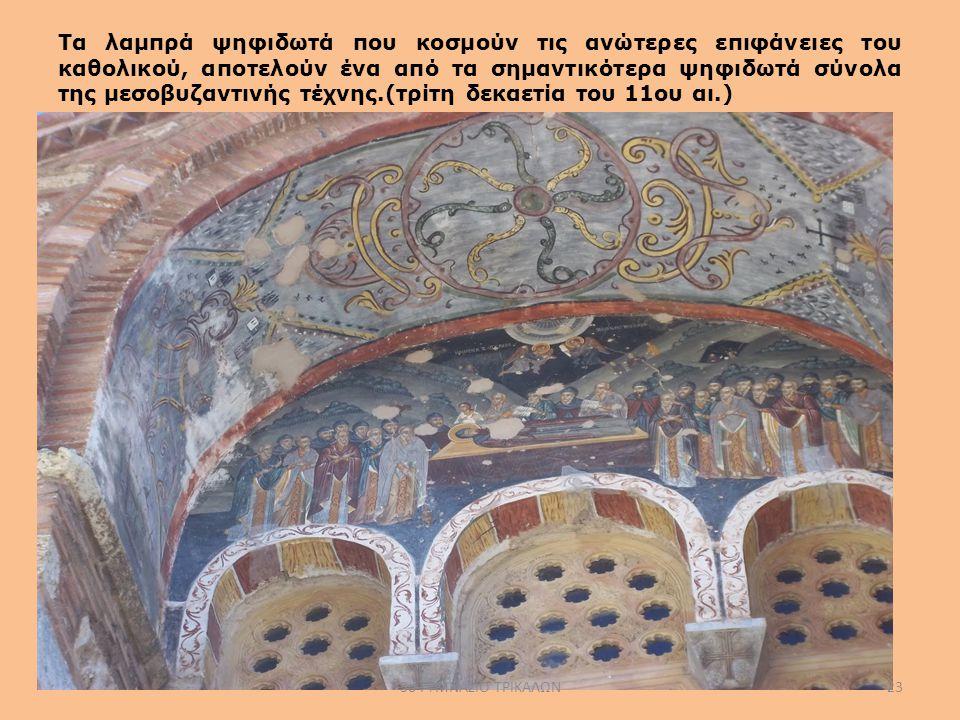Τα λαμπρά ψηφιδωτά που κοσμούν τις ανώτερες επιφάνειες του καθολικού, αποτελούν ένα από τα σημαντικότερα ψηφιδωτά σύνολα της μεσοβυζαντινής τέχνης.(τρίτη δεκαετία του 11ου αι.) 233ο ΓΥΜΝΑΣΙΟ ΤΡΙΚΑΛΩΝ