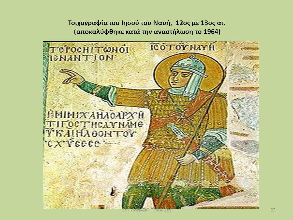 Τοιχογραφία του Ιησού του Ναυή, 12ος με 13ος αι.