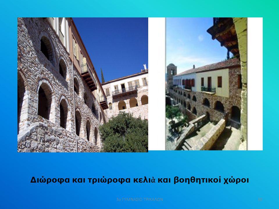 Διώροφα και τριώροφα κελι ὰ και βοηθητικοί χώροι 303ο ΓΥΜΝΑΣΙΟ ΤΡΙΚΑΛΩΝ