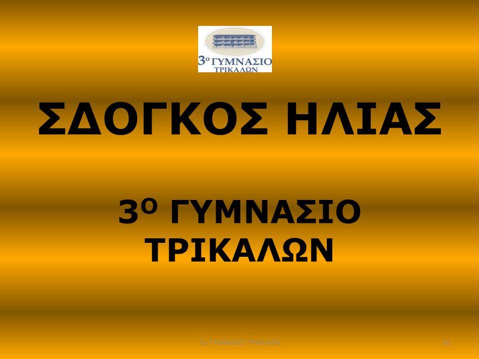 ΣΔΟΓΚΟΣ ΗΛΙΑΣ 3 Ο ΓΥΜΝΑΣΙΟ ΤΡΙΚΑΛΩΝ 313ο ΓΥΜΝΑΣΙΟ ΤΡΙΚΑΛΩΝ