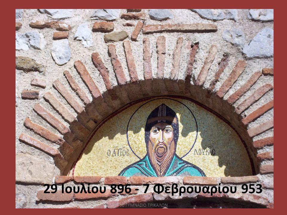 29 Ιουλίου 896 - 7 Φεβρουαρίου 953 53ο ΓΥΜΝΑΣΙΟ ΤΡΙΚΑΛΩΝ