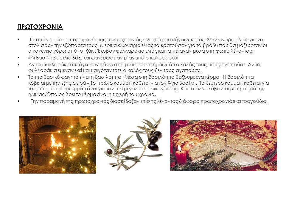 ΦΩΤΑ Η γιορτή των Θεοφανείων...τα Φώτα όπως λέμε στη Κύπρο.