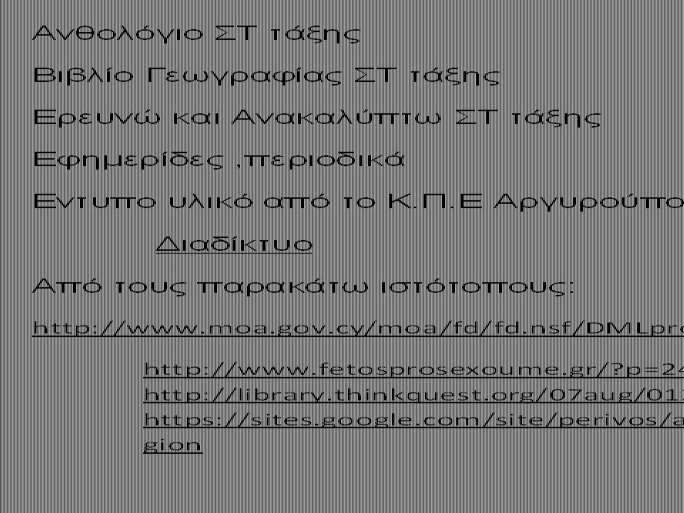 ΚΑΤΑΣΚΕΥΗ ΕΝΝΟΙΟΛΟΓΙΚΟΥ ΧΑΡΤΗ ΠΥΡΟΣΒΕΣΤΕΣ
