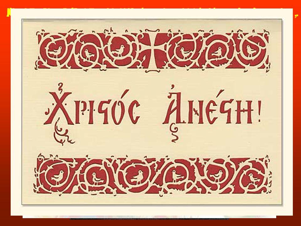 Ημέρα Ανάστασης ! Ας στολιστούμε κι ας λάμψουμε για χάρη της γιορτής, κι ας αγκαλιάσουμε ο ένας τον άλλο.Ας πούμε αδελφούς κι αυτούς που μας μισούν. Α