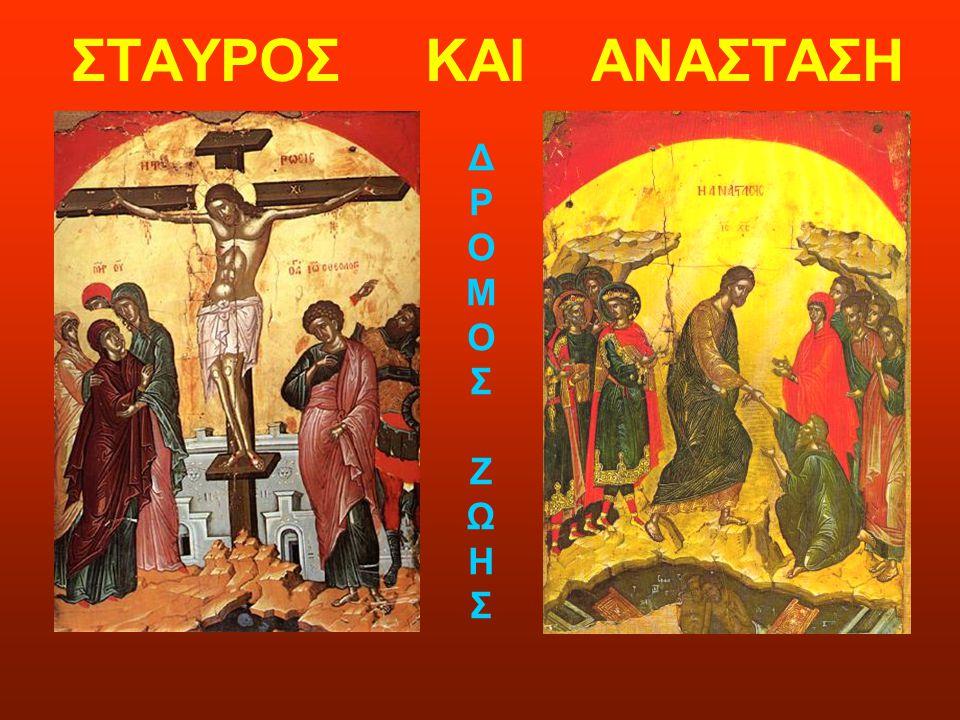 Μετάφραση Ύμνου: Σήμερα στερεώνουν πάνω στο Σταυρό,Αυτόν που στερέωσε τη γη μέσα στο σύμπαν.Φορούν αγκάθινο στεφάνι,στο βασιλιά των αγγέλων.Ντύνουν με ψεύτικο κόκκινο ένδυμα, Αυτόν που με τα σύννεφα τον ουρανό στολίζει.