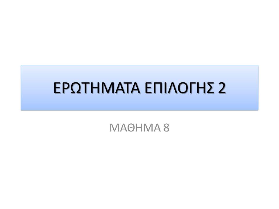 ΕΡΩΤΗΜΑΤΑ ΕΠΙΛΟΓΗΣ 2 ΜΑΘΗΜΑ 8