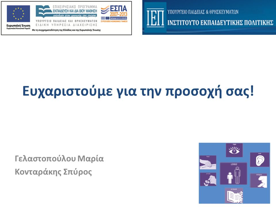 Ευχαριστούμε για την προσοχή σας! Γελαστοπούλου Μαρία Κονταράκης Σπύρος
