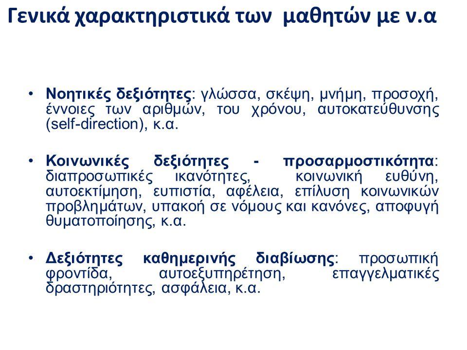 Γενικά χαρακτηριστικά των μαθητών με ν.α Νοητικές δεξιότητες: γλώσσα, σκέψη, μνήμη, προσοχή, έννοιες των αριθμών, του χρόνου, αυτοκατεύθυνσης (self-di