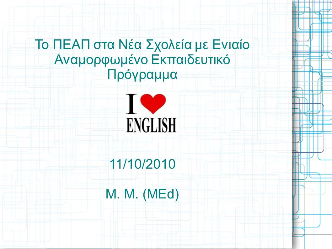 Το ΠΕΑΠ στα Νέα Σχολεία με Ενιαίο Αναμορφωμένο Εκπαιδευτικό Πρόγραμμα 11/10/2010 Μ. Μ. (MEd)