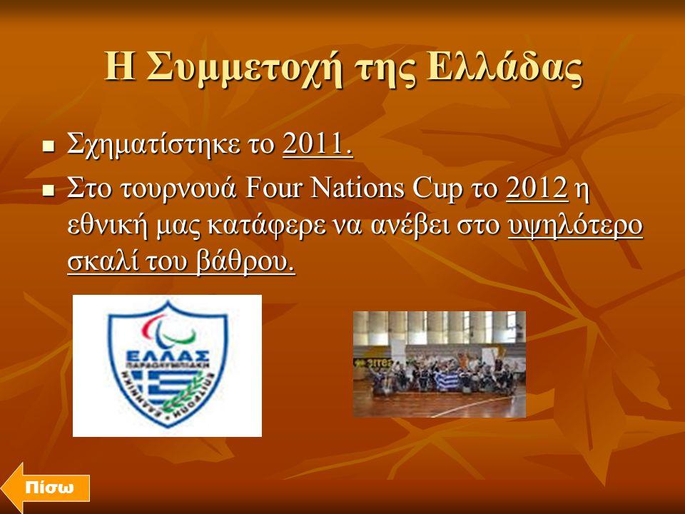 Η Συμμετοχή της Ελλάδας Σχηματίστηκε το 2011.Σχηματίστηκε το 2011.