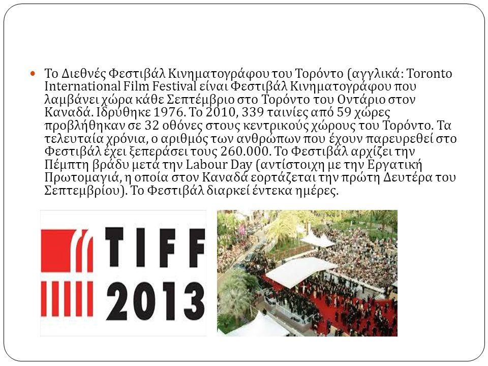 Το Διεθνές Φεστιβάλ Κινηματογράφου του Τορόντο ( αγγλικά : Toronto International Film Festival είναι Φεστιβάλ Κινηματογράφου που λαμβάνει χώρα κάθε Σε