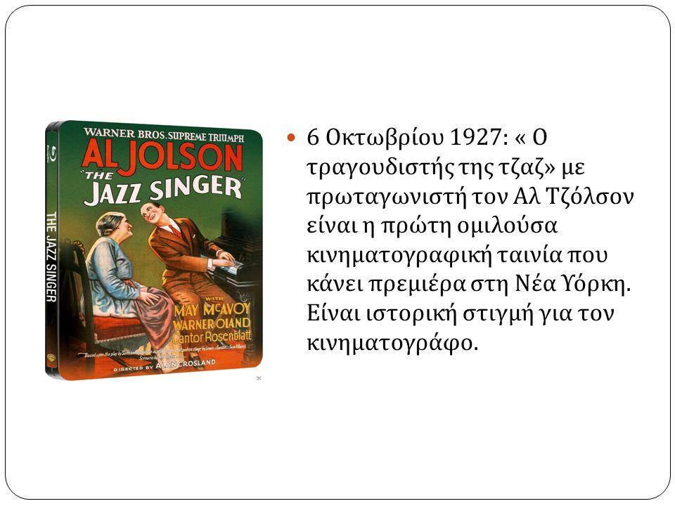 6 Οκτωβρίου 1927: « Ο τραγουδιστής της τζαζ » με πρωταγωνιστή τον Αλ Τζόλσον είναι η πρώτη ομιλούσα κινηματογραφική ταινία που κάνει πρεμιέρα στη Νέα
