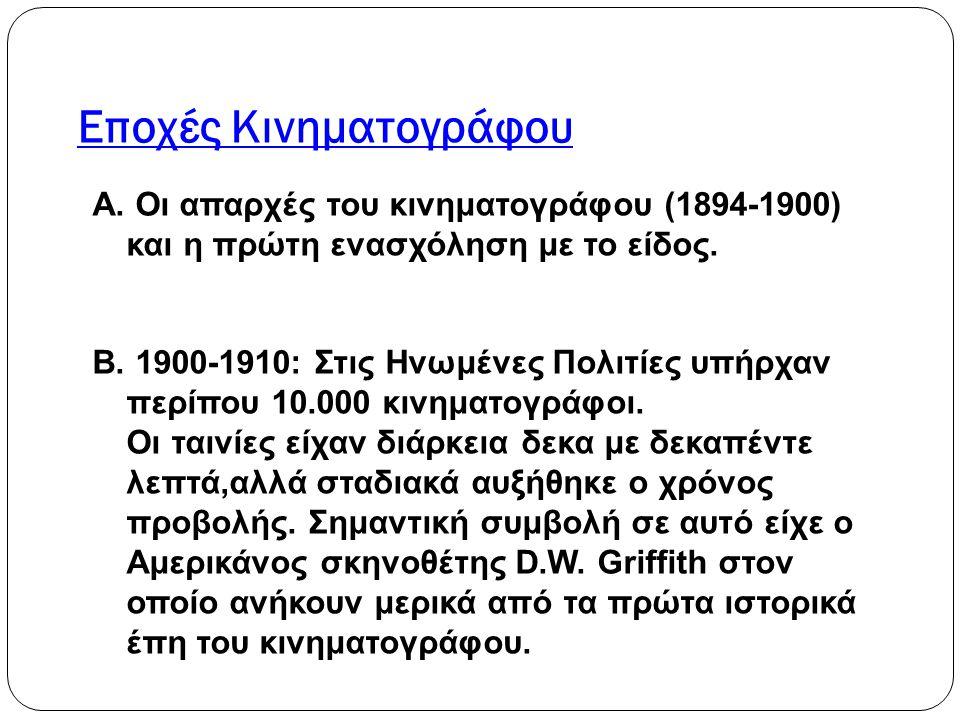 Εποχές Κινηματογράφου Α. Οι απαρχές του κινηματογράφου (1894-1900) και η πρώτη ενασχόληση με το είδος. Β. 1900-1910: Στις Ηνωμένες Πολιτίες υπήρχαν πε