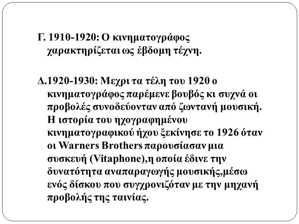 Γ. 1910-1920: Ο κινηματογράφος χαρακτηρίζεται ως έβδομη τέχνη. Δ.1920-1930: Μεχρι τα τέλη του 1920 ο κινηματογράφος παρέμενε βουβός κι συχνά οι προβολ