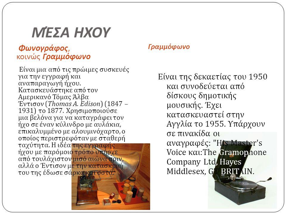 ΜΈΣΑ ΗΧΟΥ Φωνογράφος, κοινώς Γραμμόφωνο Γραμμόφωνο Είναι μια από τις πρώιμες συσκευές για την εγγραφή και αναπαραγωγή ήχου. Κατασκευάστηκε από τον Αμε
