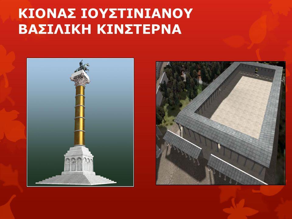ΚΙΟΝΑΣ ΙΟΥΣΤΙΝΙΑΝΟΥ ΒΑΣΙΛΙΚΗ ΚΙΝΣΤΕΡΝΑ