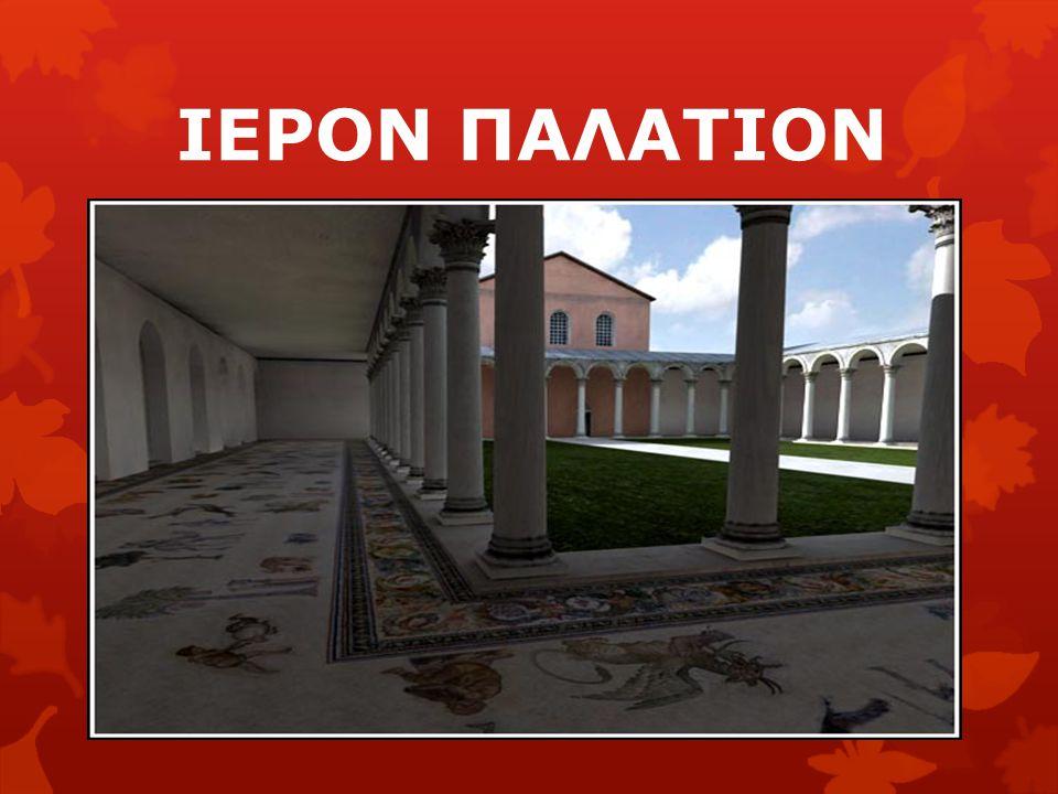 ΙΕΡΟΝ ΠΑΛΑΤΙΟΝ