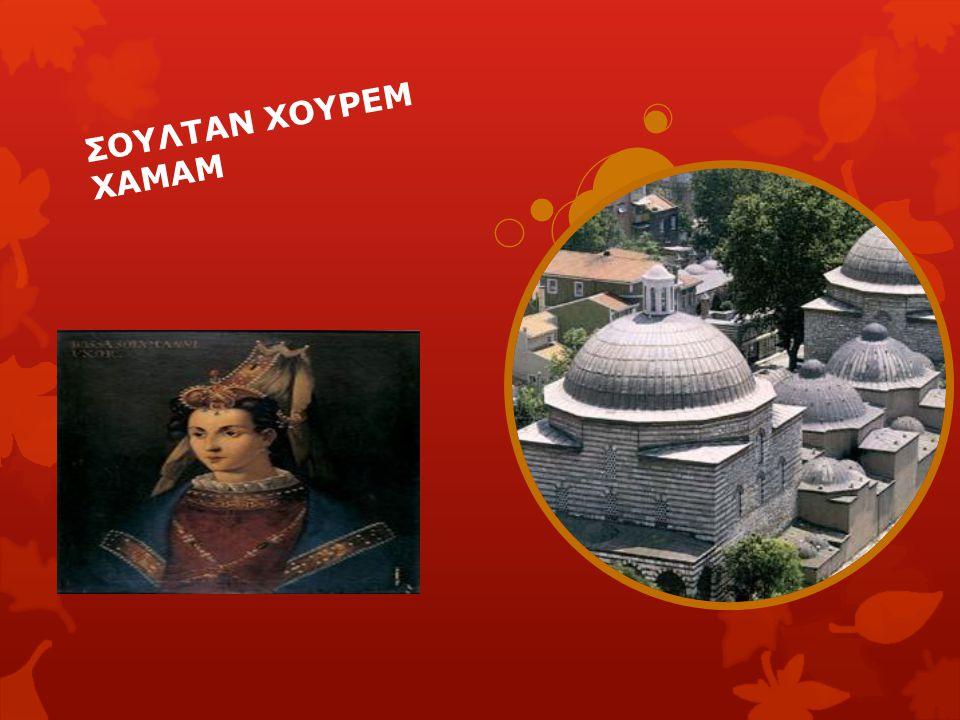 ΣΟΥΛΤΑΝ ΧΟΥΡΕΜ ΧΑΜΑΜ
