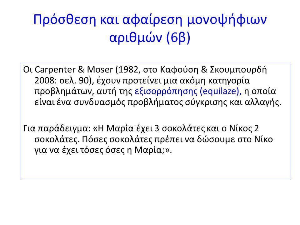 Πρόσθεση και αφαίρεση μονοψήφιων αριθμών (6β) Οι Carpenter & Moser (1982, στο Καφούση & Σκουμπουρδή 2008: σελ. 90), έχουν προτείνει μια ακόμη κατηγορί