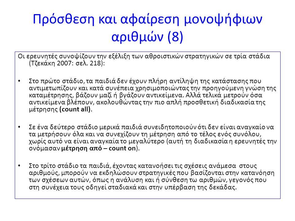Πρόσθεση και αφαίρεση μονοψήφιων αριθμών (8) Οι ερευνητές συνοψίζουν την εξέλιξη των αθροιστικών στρατηγικών σε τρία στάδια (Τζεκάκη 2007: σελ. 218):
