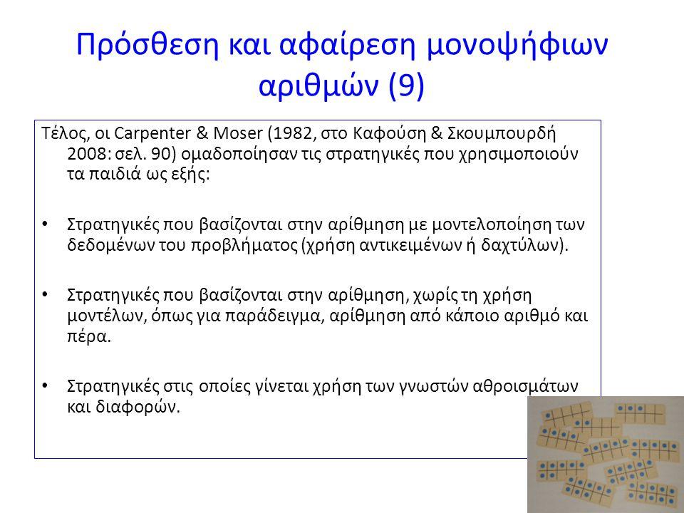 Πρόσθεση και αφαίρεση μονοψήφιων αριθμών (9) Τέλος, οι Carpenter & Moser (1982, στο Καφούση & Σκουμπουρδή 2008: σελ. 90) ομαδοποίησαν τις στρατηγικές