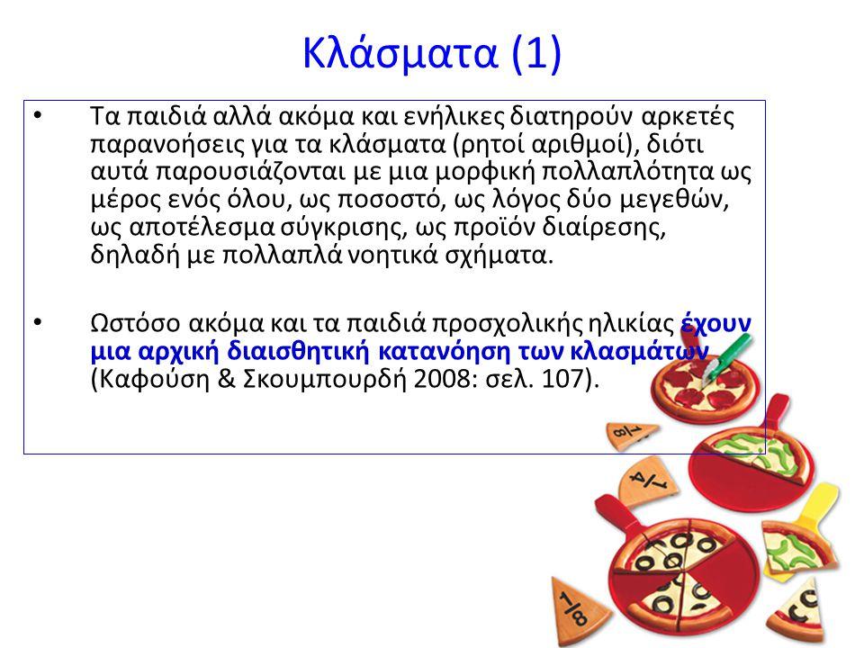 Κλάσματα (2) Σύμφωνα με τις Καφούση & Σκουμπουρδή (2008: σελ.
