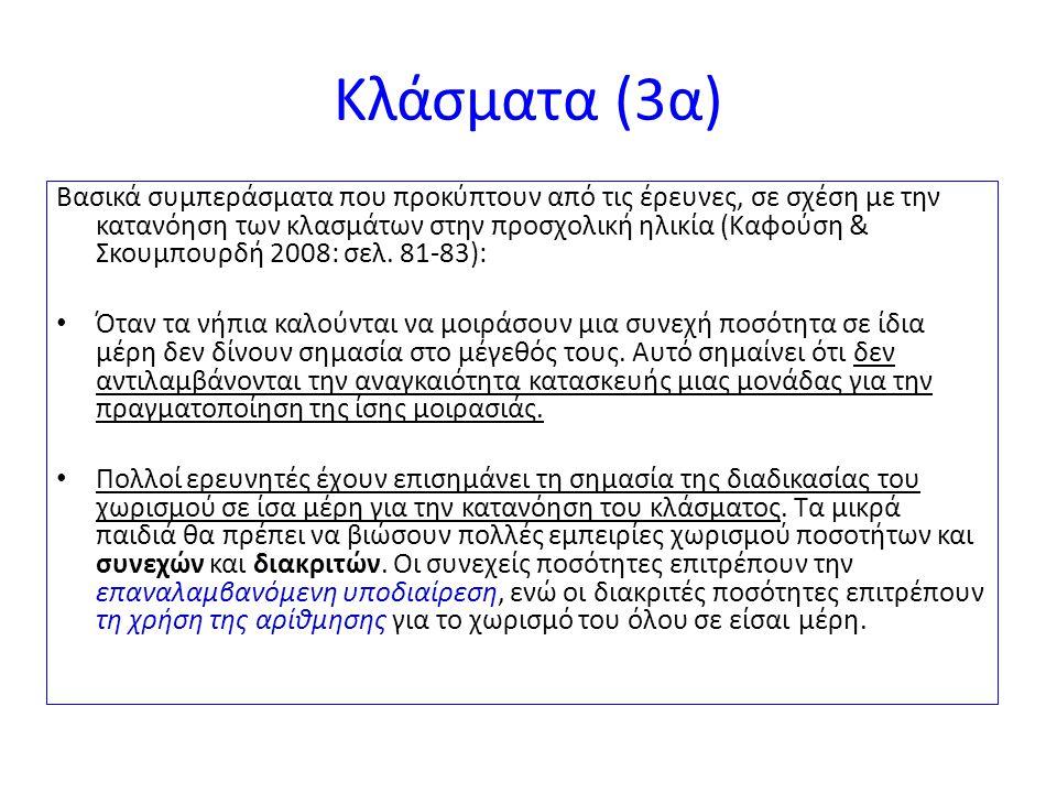 Κλάσματα (3β) Βασικά συμπεράσματα που προκύπτουν από τις έρευνες, σε σχέση με την κατανόηση των κλασμάτων στην προσχολική ηλικία (Καφούση & Σκουμπουρδή 2008: σελ.
