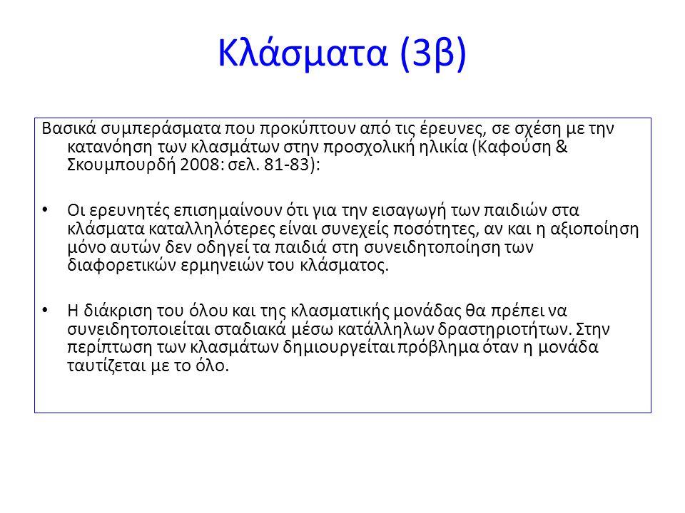 Κλάσματα (3γ) Βασικά συμπεράσματα που προκύπτουν από τις έρευνες, σε σχέση με την κατανόηση των κλασμάτων στην προσχολική ηλικία (Καφούση & Σκουμπουρδή 2008: σελ.