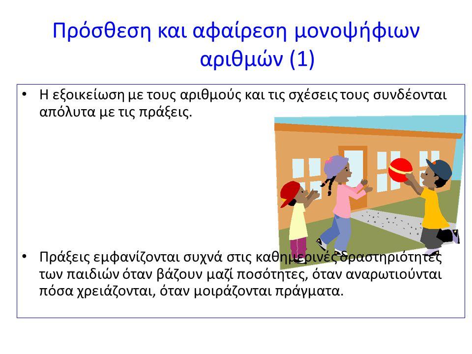Πρόσθεση και αφαίρεση μονοψήφιων αριθμών (2) Ο αυτάρκης χειρισμός των σχέσεων των αριθμών της πρώτης δεκάδας είναι αδιαμφισβήτητη ανάγκη γα κάθε αριθμητική μάθηση, όπως και γα τη «μεταβίβαση» της δεξιότητας σε μεγαλύτερους υπολογισμούς ή εκτιμήσεις (Τζεκακη 2007: σελ.