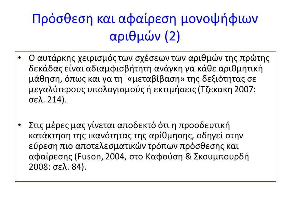 Πρόσθεση και αφαίρεση μονοψήφιων αριθμών (2) Ο αυτάρκης χειρισμός των σχέσεων των αριθμών της πρώτης δεκάδας είναι αδιαμφισβήτητη ανάγκη γα κάθε αριθμ