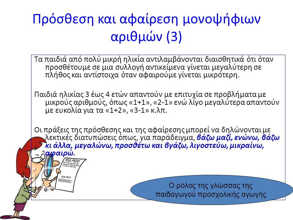 Πρόσθεση και αφαίρεση μονοψήφιων αριθμών (3) Τα παιδιά από πολύ μικρή ηλικία αντιλαμβάνονται διαισθητικά ότι όταν προσθέτουμε σε μια συλλογή αντικείμε